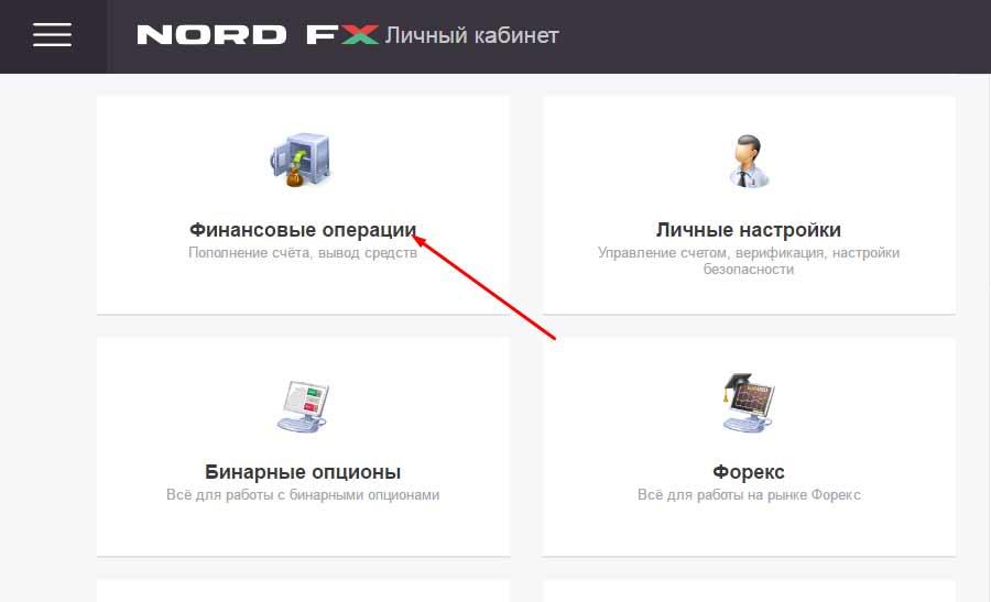 Регистрация в NordFX 3