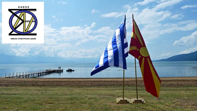 Εσπερίδα «Η Συμφωνία των Πρεσπών και Εθνική Στρατηγική» στην Αλεξανδρούπολη