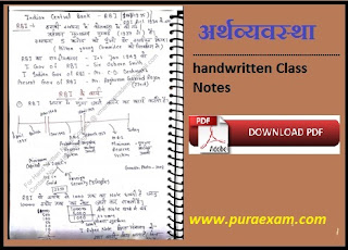 Indian Economics handwritten notes in hindi