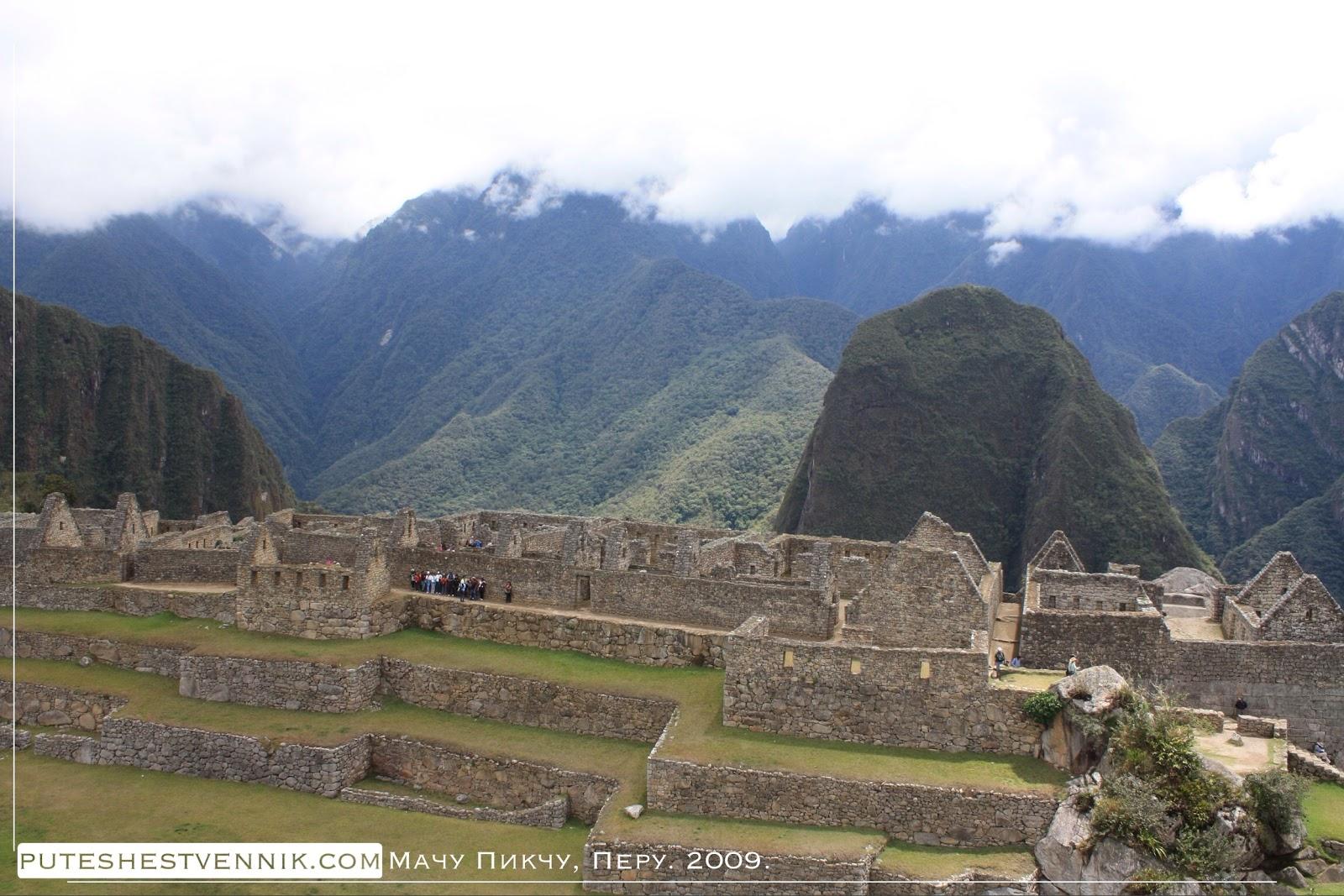Горы и Мачу-Пикчу