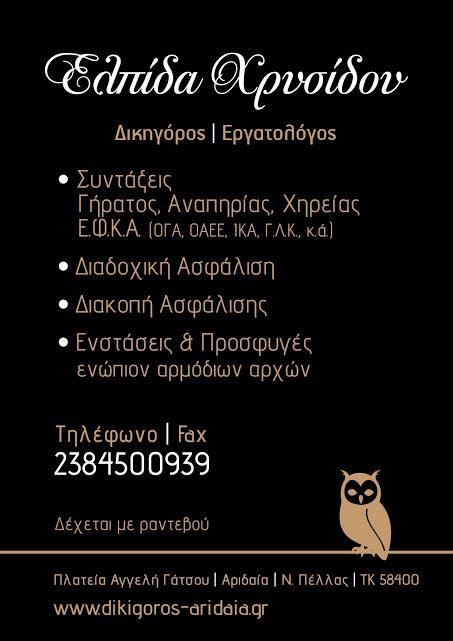 http://www.dikigoros-aridaia.gr/