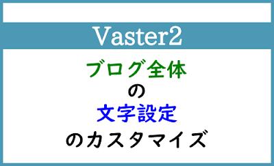 Blogger Labo:【Vaster2】ブログ全体の文字設定のカスタマイズ