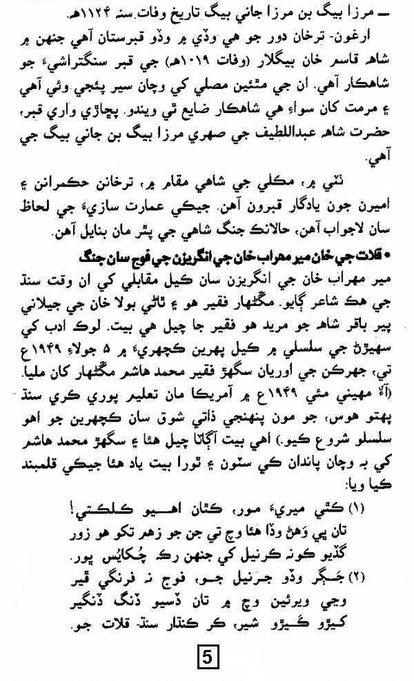 Mahatma Gandhi Life History in Urdu