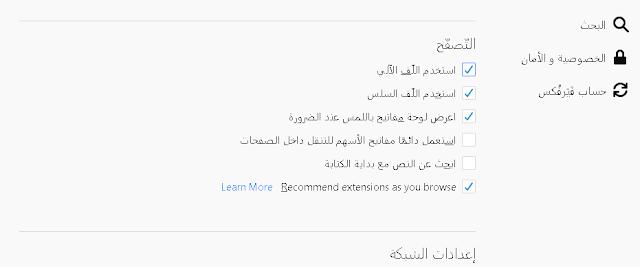 فايرفوكس 64 يضيف خيار لـ تعطيل توصيات الإضافات