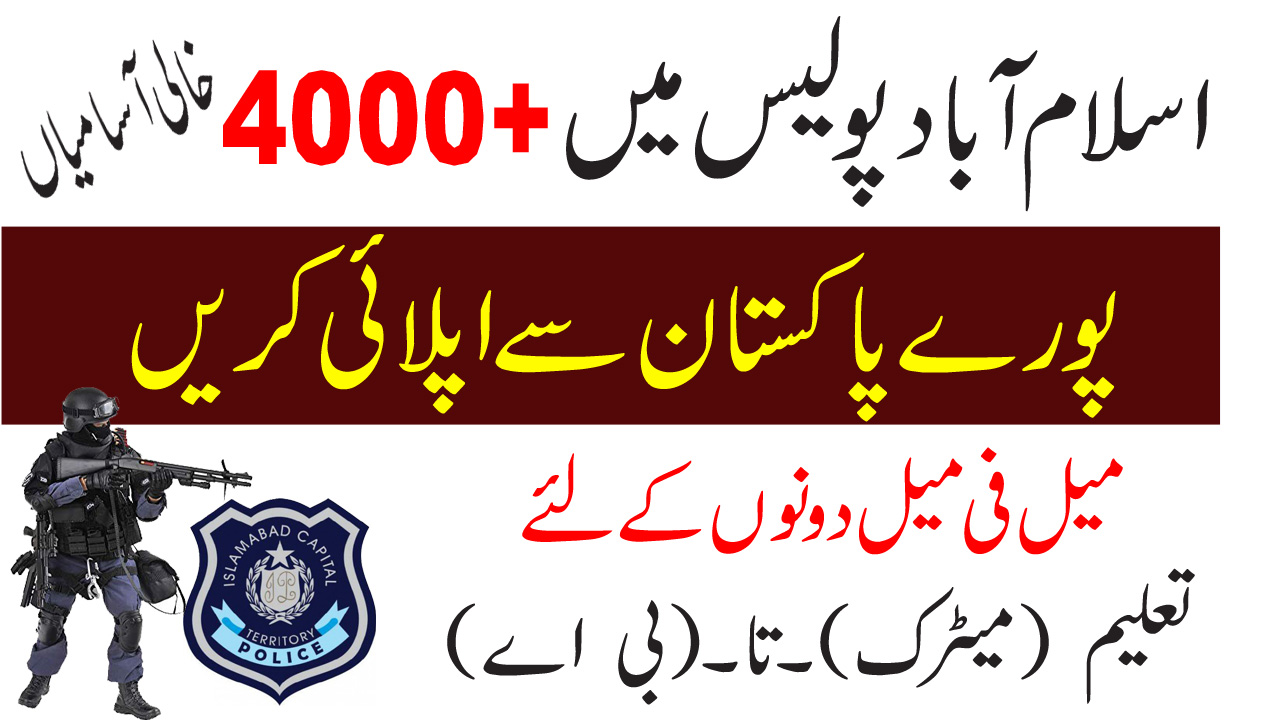 ICT Islamabad Police Jobs 2019- 4000+ ASI,Constable and
