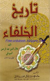 Tareekh ul khulfa by Imam Jalal ud Din