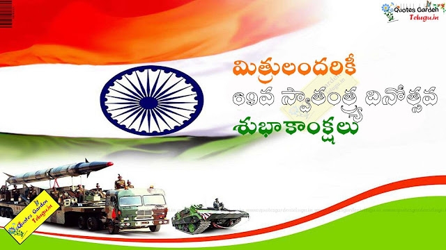 Nice Independence day greetings wishes wallpapers images information in telugu 803