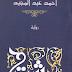 رواية عشق تأليف أحمد عبد المجيد pdf