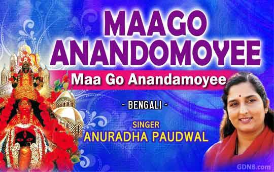 Maa Go Anandamoyee - Anuradha Paudwal