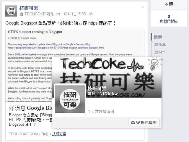 如何讓文章分享到 Facebook 時,顯示作者專頁名稱_001