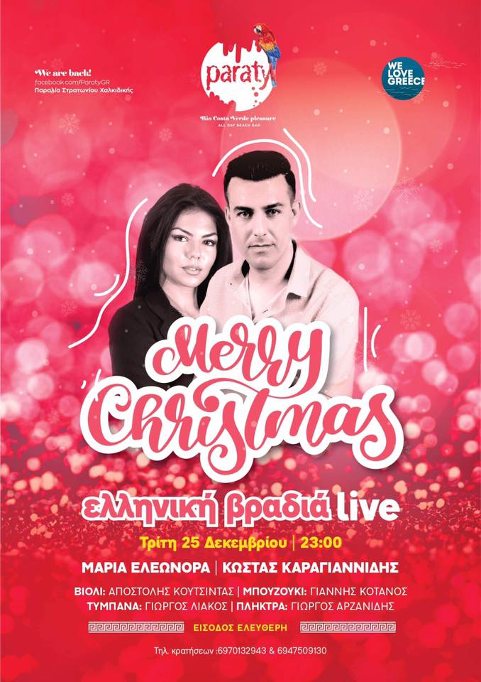Χριστουγεννιάτικο ρεβεγιόν με live@Paraty All Day Beach Bar