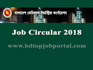Bangladesh Chemical Industries Corporation (BCIC) Job Circular 2018
