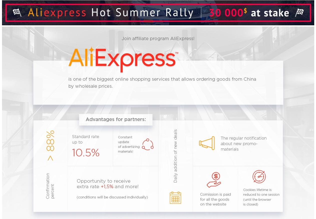 Aliexpress hot summer rally