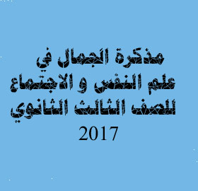 مذكرة الجمال في علم النفس والاجتماع للصف الثالث الثانوي 2017