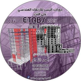 دورة ايتابس ETABS 2015 Concrete تشمل تصميم برج سكني كامل من الالف الي الياء