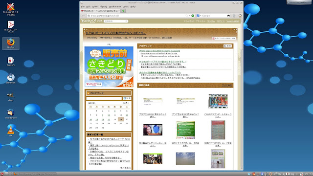 PC-BSD 9.7でインターネットをしてみました。利用したブラウザは、AppCafeでインストールしたファイアーフォックス。
