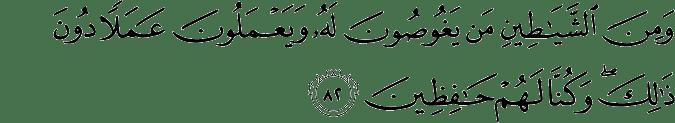 Surat Al Anbiya Ayat 82