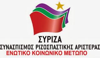Κοινή δήλωση των βουλευτών του ΣΥΡΙΖΑ Δυτικής Μακεδονίας για το αυτοδιοίκητο του Πανεπιστημίου Δυτικής Μακεδονίας