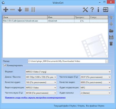 Download VideoGet 7.0.3.92 (x86 / x64) + Ativação