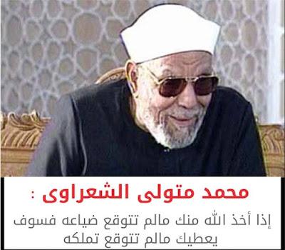 كتب تفسير الشيخ الشعراوي
