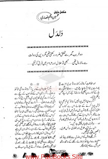 Daldal (Complete Novel) By Tehseen Anjum Ansari