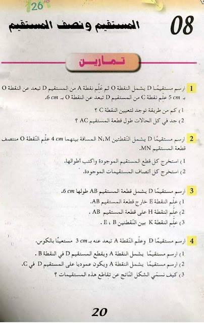 حلول تمارين درس المستقيم و نصف المستقيم الصفحة 20 السنة الخامسة ابتدائي الجيل الثاني