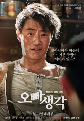 Film Korea Terbaru Thinking of My Older Brother