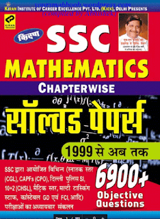 Kiran SSC Maths chapter wise Solved Papers 1997 to till date complete book PDF(Hindi)