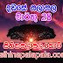 Lagna Palapala Ada Dawase    ලග්න පලාපල   Sathiye Lagna Palapala 2019   2019-03-28