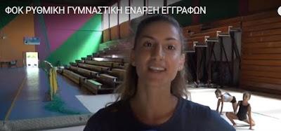 Ρυθμική Αγωνιστική Γυμναστική στην Καλαμάτα