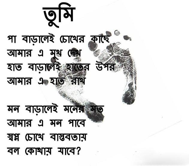 Hot Romantic Bangla Shayari Love Images SMS