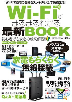 [Manga] Wi-Fiがまるまるわかる最新BOOK [Wi-Fi ga Marumaru Wakaru Saishin BOOK] Raw Download