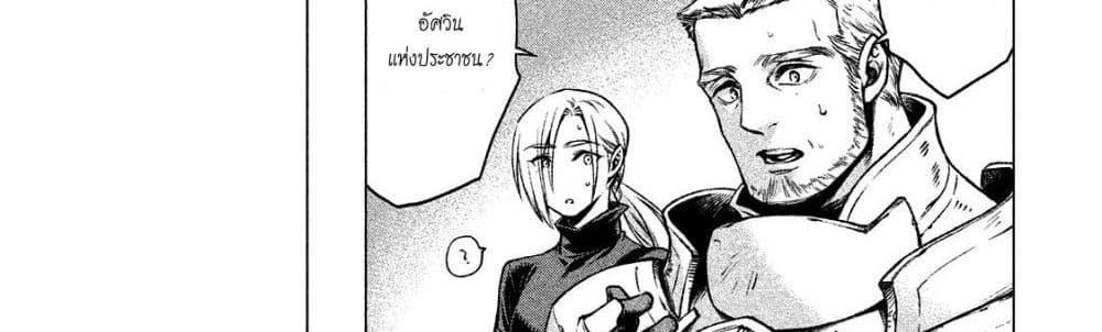 อ่านการ์ตูน Henkyou no Roukishi - Bard Loen ตอนที่ 5 หน้าที่ 62