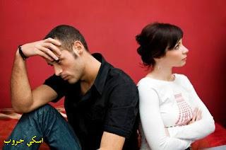 لماذا يكذب الزوج على زوجته؟