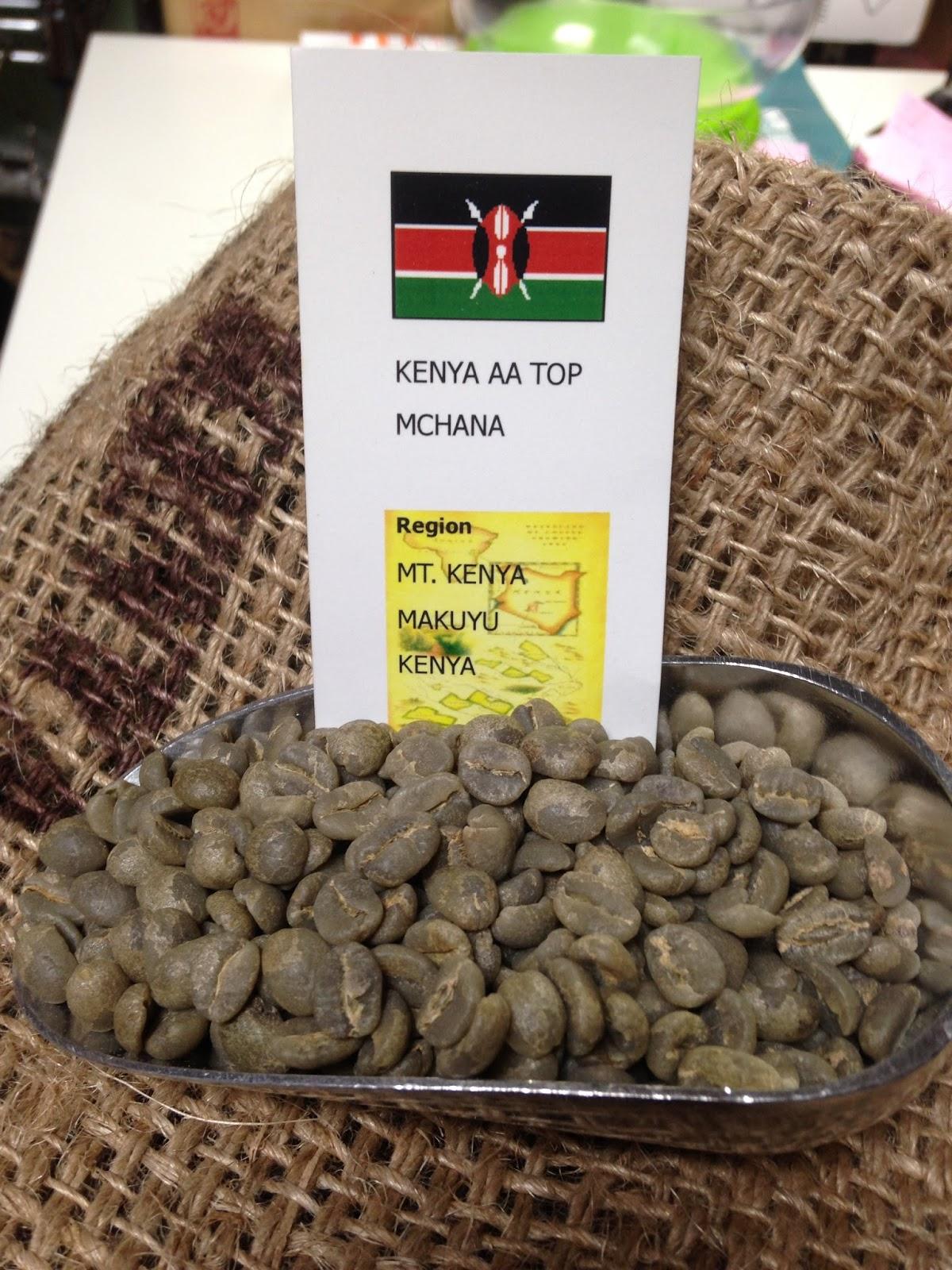 韋克精品咖啡: 肯亞姆恰娜莊園頂級AA (Kenya AA TOP Muchana Estate)