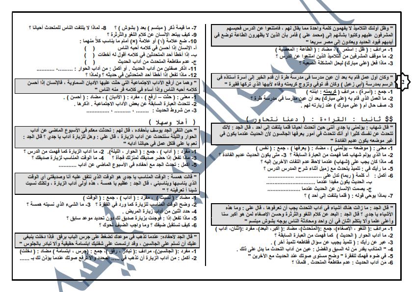 مراجعة ليلة الامتحان فى اللغة العربية للصف السادس الابتدائى 8 ورقات لن يخلووو منهم امتحان اخر العام 001%2B%25283%2529