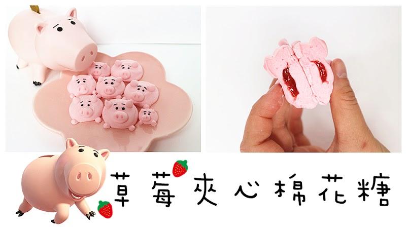 Hamm Strawberry Marshmallow 火腿草莓棉花糖