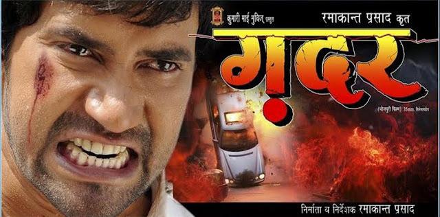 gardhar movie sd youtube