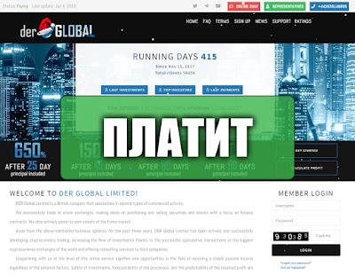 Скриншоты выплат с хайпа derglobal.biz