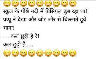 Pappu Jokes, Funny Jokes, Funny Quotes