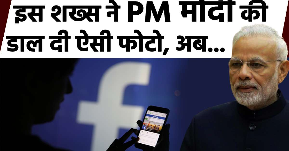 PM Modi morphed photo posted on Facebook, punishment for staying away from social media