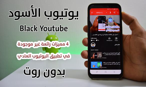 تطبيق اليوتيوب النسخة السوداء