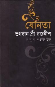 যৌনতা - চারু হক / ভগবান শ্রী রজনীশ