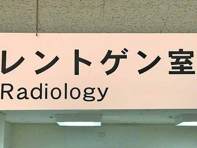 Radiology, Japanese, hospital, sign