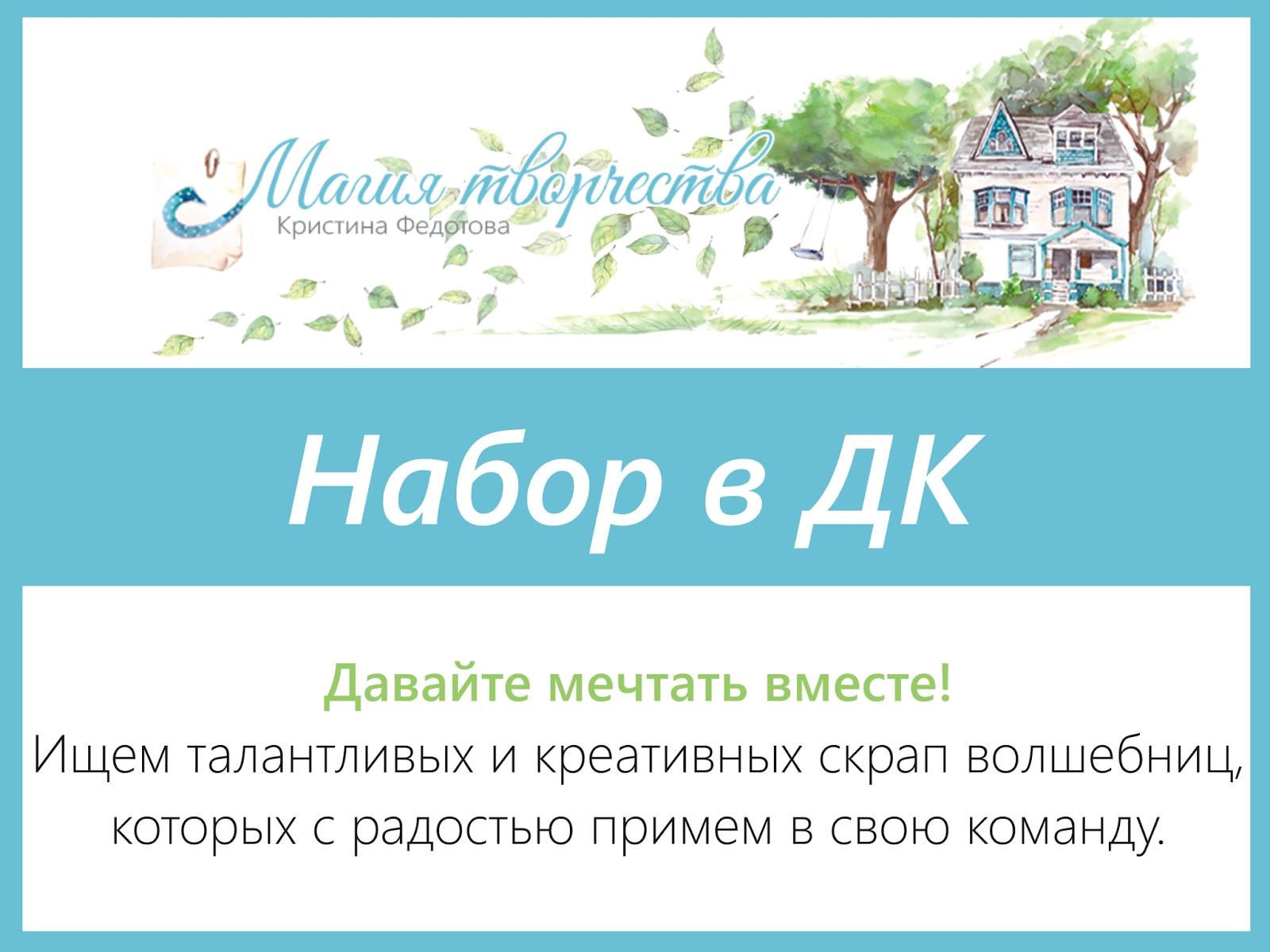 """Набор в ДК """"Магия творчества"""""""
