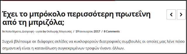 Πως γράφει τα άρθρα του το ellinikahoaxes.gr 5