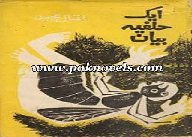 Aik Halfia Bayan by Iqbal Majeed