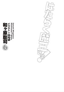 Baca Light Novel Hataraku Maou-Sama Volume 6 - Prolog Bahasa Indonesia