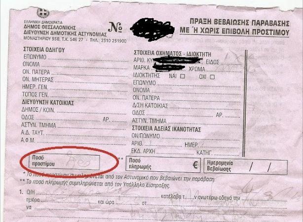 Έκτακτο – Δεν ισχύουν οι κλήσεις της Δημοτικής Αστυνομίας του Δήμου Καστοριάς από 23/7/2013 έως και σήμερα……