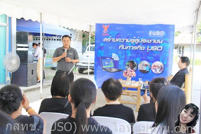 ศูนย์ USO NET, กสทช,uso,ยูโซ,ไอทีแม่บ้าน,ครูเจ,โครงการรัฐบาล,รัฐบาล,วิทยากร,ไทยแลนด์ 4.0,Thailand 4.0,ไอทีแม่บ้าน ครูเจ, ครูรัฐบาล